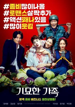 추석 영화 '기묘한 가족' 특수분장부터 CG까지…좀비만큼은 웃음기 없이, 진지하게!