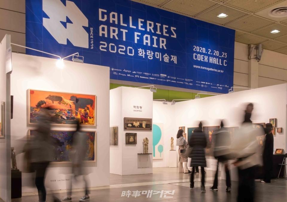 2020화랑미술제가 오는 19일부터 23일까지 코엑스C홀에서 열린다.(사진_서봉섭기자)